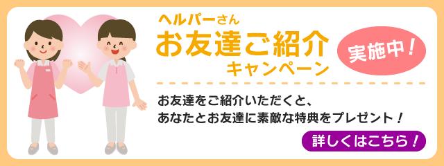 ヘルパーさんお友達ご紹介キャンペーン実施中!