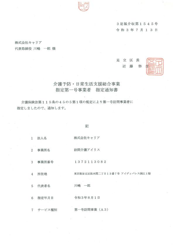 総合事業指定通知書